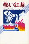◆◆熱い紅茶 / アヌラー・W・マニケー/著 中村礼子/訳 スーシー・ウィターナゲ/訳 / 段々社