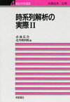 ◆◆時系列解析の実際 2 / 赤池弘次/編 北川源四郎/編 / 朝倉書店