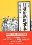 ◆◆新聞資料明治話題事典 新装版 / 小野秀雄/編 / 東京堂出版