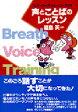 ◆◆声とことばのレッスン ブレス・ヴォイス・トレーニング入門 / 福島英/編著 / 新水社