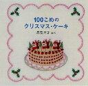◆◆100こめのクリスマス・ケーキ / 長尾玲子/さく / 福音館書店