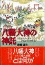 ◆◆八幡大神の神託 隼人征伐から源平争乱までの事件史 / 清輔道生/著 / 彩流社