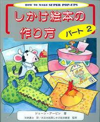 ◆◆しかけ絵本の作り方 パート2 / ジェーン・アービン/著 加納真士/訳 / 大日本絵画