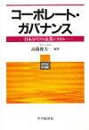 ◆◆コーポレート・ガバナンス 日本とドイツの企業システム / 高橋俊夫/編著 / 中央経済社