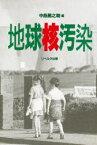 ◆◆地球核汚染 / 中島篤之助/編 / リベルタ出版