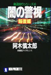 ◆◆闇の警視 報復編 / 阿木慎太郎/著 / 祥伝社