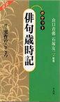 ◆◆ポケット俳句歳時記 新装版 / 石塚 友二 他監 / 平凡社