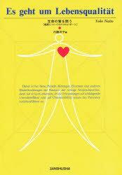 ◆◆生命の質を問う 健康についての4つのレポート / 内藤洋子/編 / 三修社