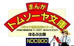 ◆◆まんがトムソーヤ文庫 世界編 全13巻 / はまだ よしみ 他画 / ほるぷ出版