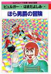 ◆◆ほら男爵の冒険 / ビュルガー/作 はまだよしみ/画 / ほるぷ出版