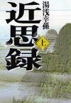 ◆◆近思録 上 / 湯浅幸孫/著 / たちばな出版