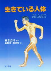 ◆◆生きている人体 / エスペン・ディートリクス/〔ほか〕著 後藤仁敏/訳 増田弥生/訳 / 時空出版