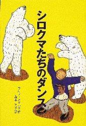 ◆◆シロクマたちのダンス / ウルフ・スタルク/作 菱木晃子/訳 / 偕成社