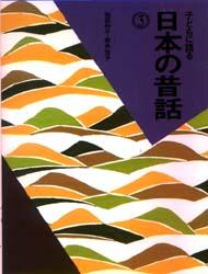◆◆子どもに語る日本の昔話 3 / 稲田和子/著 筒井悦子/著 / こぐま社