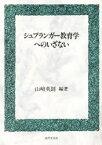 ◆◆シュプランガー教育学へのいざない / 山崎英則/編著 / 近代文芸社
