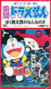 ◆◆ビデオ 映画ドラえもん 5 ぼく桃太郎の / 藤子・F・不二雄 / 小学館