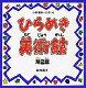 ◆◆ひらめき美術館 第2館 / 結城昌子/著 / 小学館
