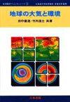 ◆◆地球の大気と環境 / 田中俊逸/共著 竹内浩士/共著 / 三共出版