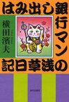◆◆はみ出し銀行マンの浅草日記 / 横田浜夫/著 / 近代文芸社