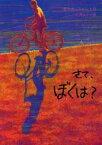 ◆◆さて、ぼくは? / モニカ・フェート/作 松沢あさか/訳 / さ・え・ら書房