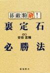 ◆◆碁敵粉砕!裏定石必勝法 / 安倍吉輝/著 / 棋苑図書
