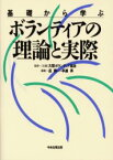◆◆基礎から学ぶボランティアの理論と実際 / 巡静一/編著 早瀬昇/編著 / 中央法規出版