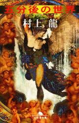◆◆五分後の世界 / 村上竜/〔著〕 / 幻冬舎