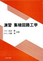 ◆◆演習集積回路工学 / 永田穣/共著 川辺潮/共著 / コロナ社