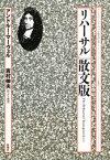 ◆◆「リハーサル」散文版 / アンドルー・マーヴェル/〔著〕 吉村伸夫/訳・注+解説 / 松柏社