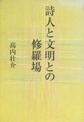 ◆◆詩人と文明との修羅場 / 高内 壮介 / 雁塔舎