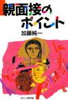 ◆◆親面接のポイント / 加藤純一/著 / ほんの森出版