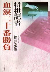 ◆◆将棋記者血涙二十番勝負 / 福井逸治/著 / 三一書房