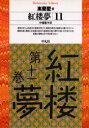 ◆◆紅楼夢 11 / 〔曹雪芹/著〕 高蘭墅/補 伊藤漱平/訳 / 平凡社