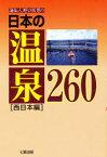◆◆湯仙人野口悦男の日本の温泉260 西日本編 / 野口悦男/著 / 七賢出版