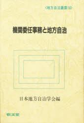 ◆◆機関委任事務と地方自治 / 日本地方自治学会/編 / 敬文堂
