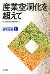 ◆◆産業空洞化を超えて / 大阪自治体問題研究所/編 / 文理閣