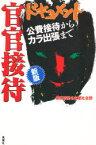 ◆◆ドキュメント官官接待 公費接待からカラ出張まで / 朝日新聞名古屋社会部/著 / 風媒社