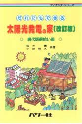 ◆◆だれにもできる太陽光発電の家 現代版薪拾い術 / 桜井薫/共著 小針和久/共著 / パワー社
