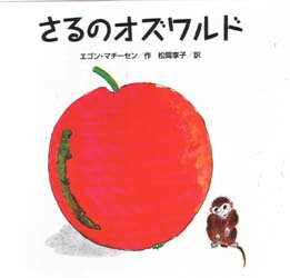 ◆◆さるのオズワルド / エゴン・マチーセン/作 松岡享子/訳 / こぐま社