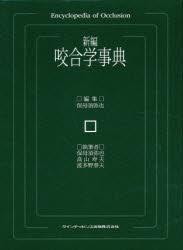 ◆◆新編咬合学事典 / 保母須弥也/編集 / クインテッセンス出版