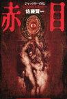 ◆◆赤目 ジャックリーの乱 / 佐藤賢一/著 / マガジンハウス