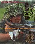◆◆第2次大戦ドイツの自動火器 / ロバート・ブルース/著 野木恵一/訳 / 大日本絵画