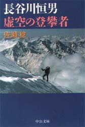 長谷川恒男 虚空の登攀者