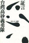 ◆◆証言台湾高砂義勇隊 / 林えいだい/編著 / 草風館