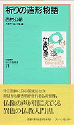 ◆◆祈りの造形物語 / 西村公朝/講話 / ブレーンセンター