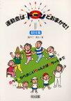 ◆◆運動会はドーンとおまかせ! 競技集 / 瀬戸口清文/著 / 明治図書出版