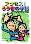 ◆◆アクセス!ろう者の手話 言語としての手話入門 / 草の根ろうあ者こんだん会/編 / 明石書店
