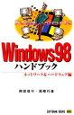 ◆◆Windows98ハンドブック ネットワーク&ハードウェア編 / 阿部信行/著 尾崎行雄/著 / SBクリエイティブ