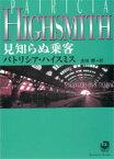 ◆◆見知らぬ乗客 / パトリシア・ハイスミス/〔著〕 青田勝/訳 / 角川書店
