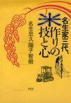 ◆◆名生家三代、米作りの技と心 / 名生忠久/〔ほか〕著 / 草思社